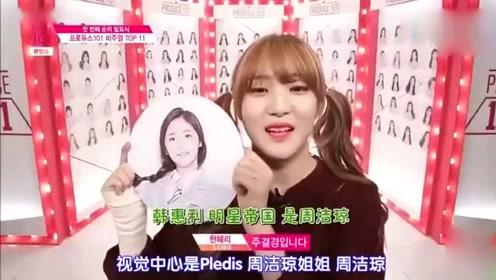 韩国女团两次颜值担当都是中国人,周洁琼的美貌太惊艳!