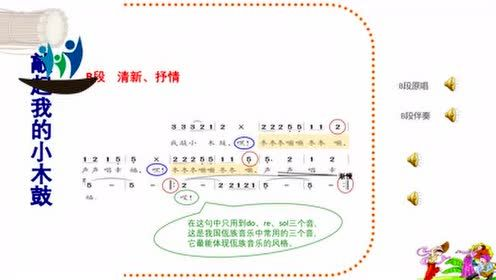 (苏教版)苏少版六520快三音乐下册