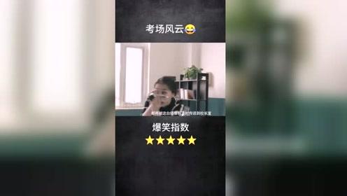 搞笑视频:熊孩子的神操作,考试作弊??