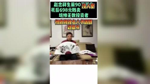 趙忠祥:生前90萬畫作,死后698元賤賣,徹底撕掉名人書畫圈遮羞布!