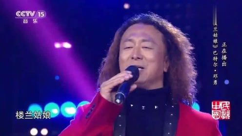 巴特尔邓勇演唱楼兰姑娘,民族版摇滚乐,节奏感十足很带劲