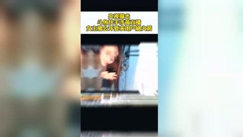美女主播涉黄,被央视曝光!网友:活该!