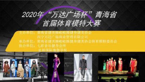 """2020年""""万达广场杯""""青海省首届体育模特大赛2"""