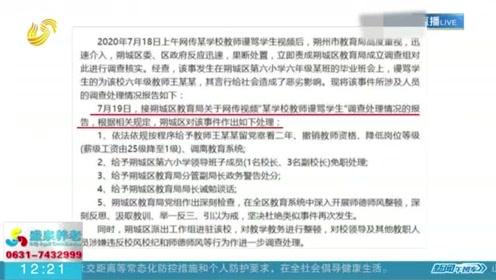 """官方通報處理結果:""""未收到鮮花發飆""""老師被撤職 4名校領導遭免職"""