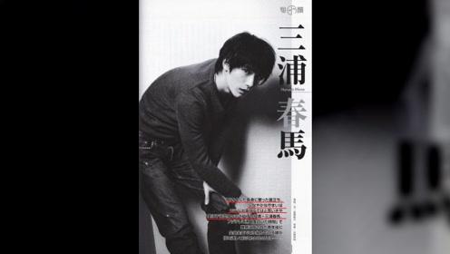 三浦春馬被救治時仍有微弱心跳,朋友透露自殺緣由?20歲就想退出演藝圈