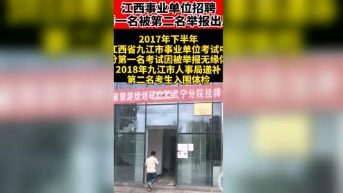 九江事業單位招考總分第1名無緣體檢:被第二名舉報出局