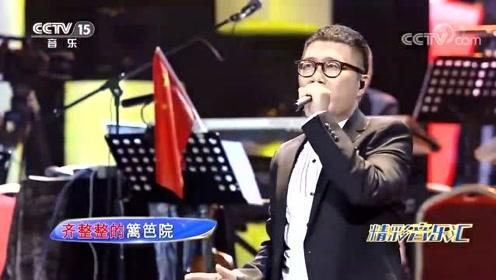 庞龙演唱《家在东北》,具有强烈的家乡情怀,