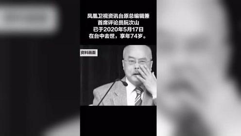凤凰卫视知名时事评论员,阮次山在台中病逝
