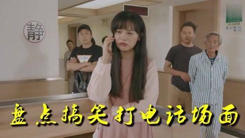 让人笑岔气的打电话场面,美女在医院吵架,居然引发了群体性事件