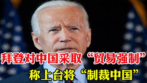 """拜登打算对中国采取""""积极的贸易强制行动"""","""