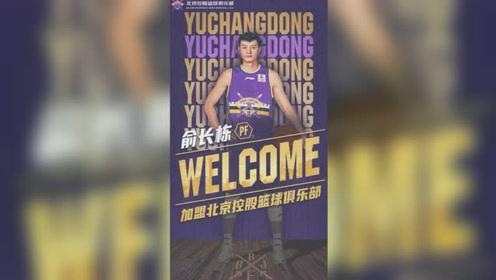 俞长栋正式加盟北控男篮 签3年顶薪合同