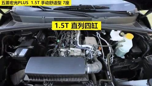 7座前置后驱,人称致富神车,5.98w起的五菱宏光PLUS是台什么车?