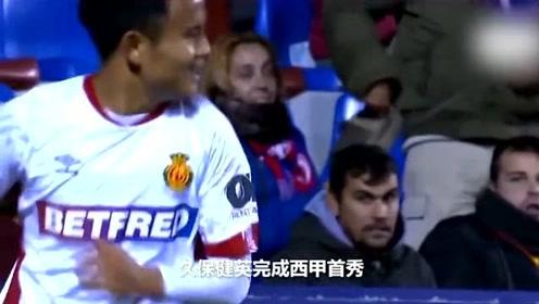 一年前,久保健英上演西甲首秀,成为欧洲四大联赛出场最年轻的日本球员