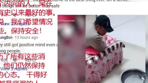 老外看中国:中国网友春节在家娱乐视频,外国网友全世界的心与你同在!