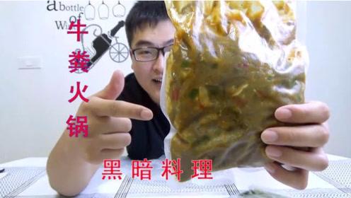 """黔东南美食""""牛粪火锅""""黑暗料理?不会真是牛粪做的吧"""