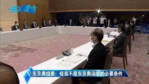 东京奥组委:疫苗不是东京奥运会的必要条件