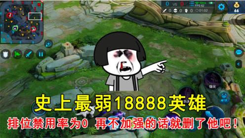 史上最弱18888英雄,1级生命值还没鲁班高,再不加强就删了吧!