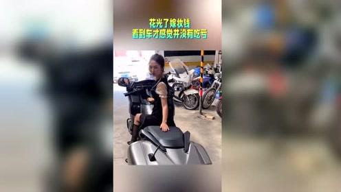 老婆非要买这个摩托车,花光了嫁妆钱,当看到车时才感觉并没有吃亏