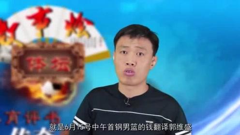 北京队官宣解立彬成为代理主帅,率队征战CBA复赛阶段