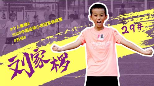 刘家椤个人集锦-2020足球小将冠军挑战赛