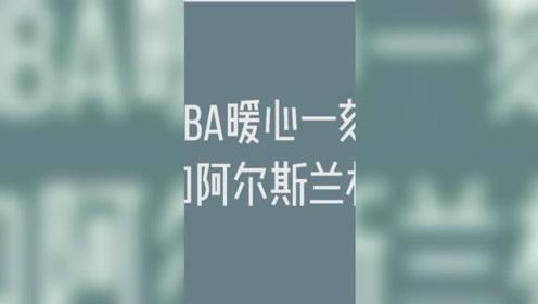 CBA暖心一刻!胡明轩和阿尔斯兰相互保护,这才是篮球该有的样子!