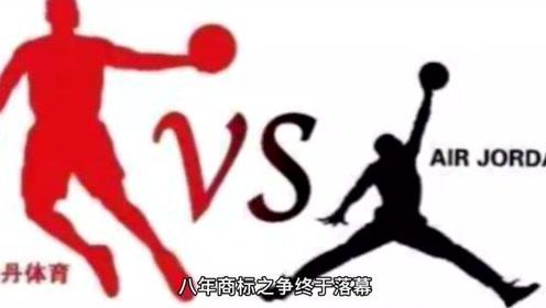 美国的飞人乔丹和中国的乔丹体育,八年商标之争终于落幕