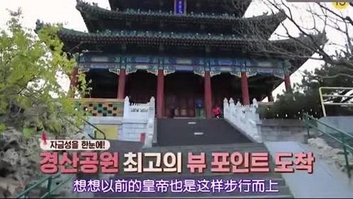韩国明星到北京旅游,第一次看到故宫全景,来了都不想回去了