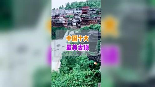 中国十大最美古镇,你知道几个呢