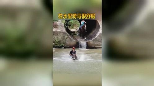 美女体验在水里骑马,感觉特别舒服,完全没有颠簸感!