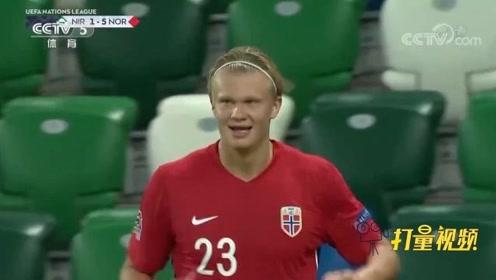 哈兰德大个子有大能耐!力助挪威大胜