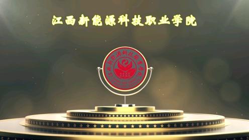 江西新能源科技职业学院老师祝福视频,快来观看