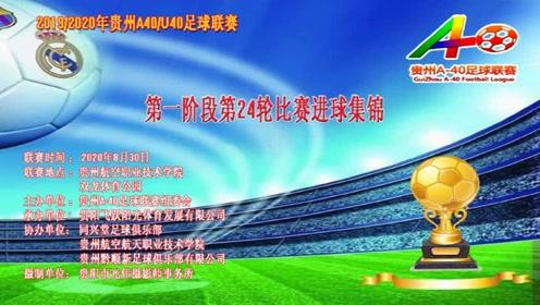 2020.9.5-6贵州A40-U40足球联赛第一阶段第24轮进球集锦
