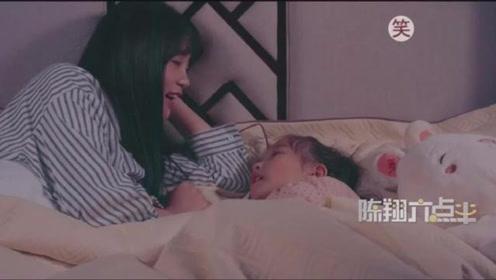 陈翔六点半;球球和老公晚上要玩摔跤,把女儿赶去跟小姨睡!
