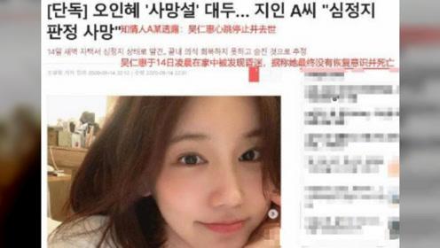 36岁韩国女星吴仁惠去世,事发前晒自拍,死因未明疑似为自杀