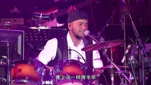 张震岳现场版演唱成名曲《爱之初体验》,架子鼓一响就嗨翻了全场!
