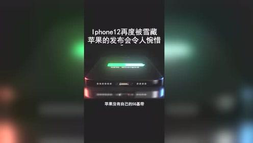 iPhone12再度被雪藏,苹果的发布会令人惋惜苹果苹果发布会