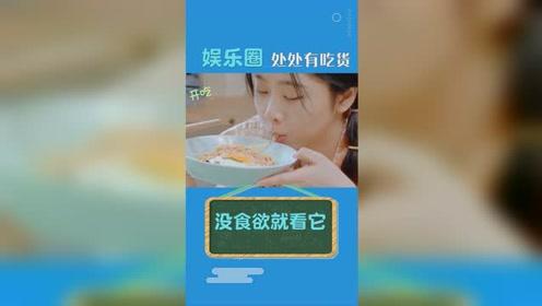 吃货 #赵丽颖 思考的时候吃东西 #谭松韵 #许光汉 下饭视频,看着就有食欲
