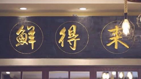 """上海特色小吃店""""鲜得来""""一份排骨年糕一份回忆与传统文化"""