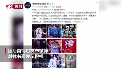林书豪告别CBA希望重返NBA追梦