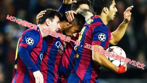 MSN称霸欧洲,哈维巴萨最后一战,2015年欧冠决赛巴萨VS尤文