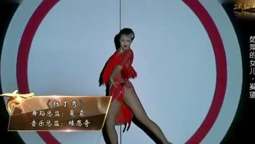 演员茹萍的女儿火辣来袭,热舞拉丁燃翻全场,真是人美舞火辣