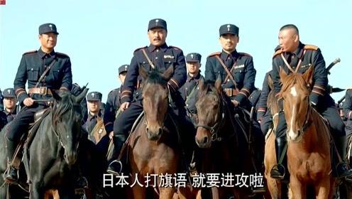 影视片段:鬼子瞧不起中国骑兵,没想到一阵大风吹过,鬼子全面溃败