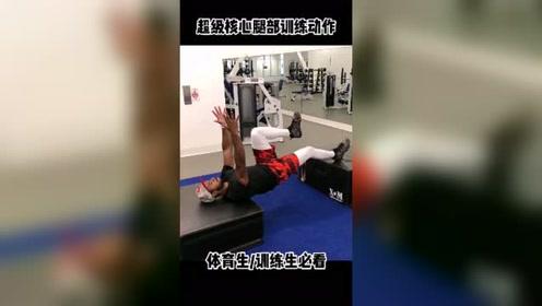 超级核心腿部训练动作!体育生体校老师必看!