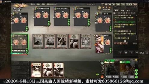 三国杀路人国战精彩集锦:当太后从了张绣,当吕范玩起狮子!