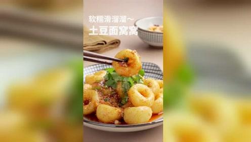 美食:土豆新吃法,软糯滑溜溜,既能当菜又能当主食~美食土豆窝窝