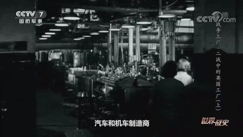 英国扩大坦克生产规模,生产公司从汽车行业借鉴经验
