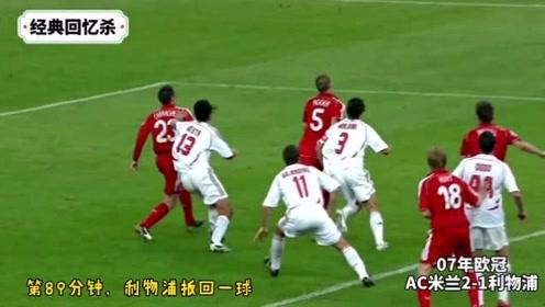 卡卡最巅峰,因扎吉双响,欧冠决赛米兰复仇利物浦!