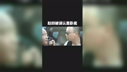 搞笑视频,赵四被误认为是卧底,这波操作太搞笑了。