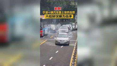 宁波街头汽车自燃,6位好汉接力灭火,为平民英雄点赞!