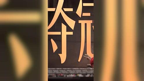 值得一看的体育电影《夺冠》,真的太好看了!